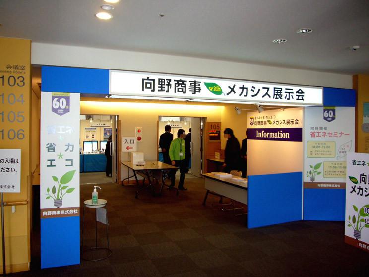 向野商事様/向野商事withメカシス展示会/エントランス装飾