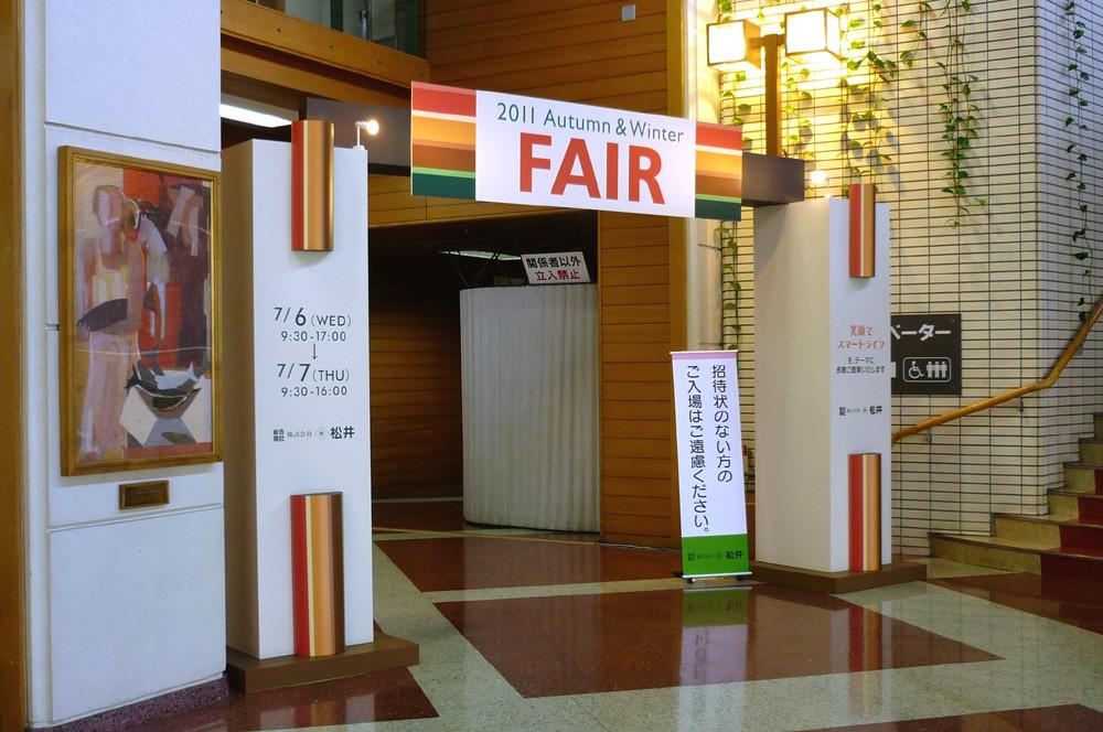 松井様/2011Autumn&WinterFAIR/アーチ