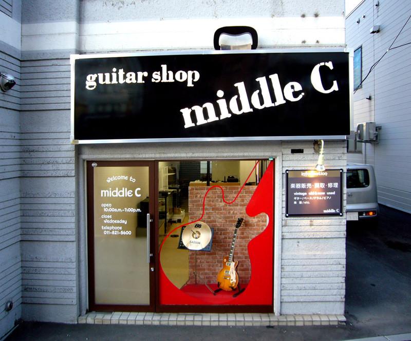 middle C様/ファサードサイン