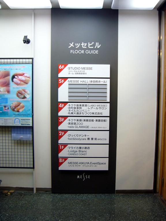 キクヤ メッセビル/テナント案内