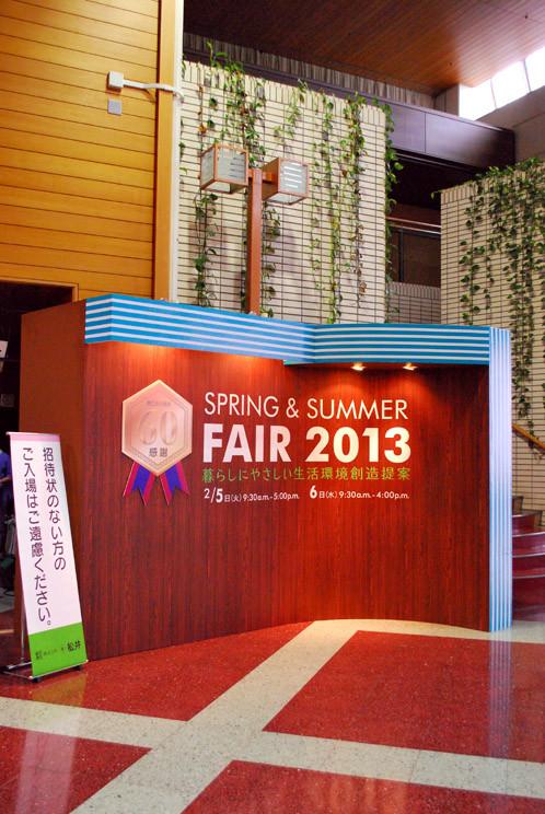 松井様/2013Spring&SummerFAIR/エントランス装飾