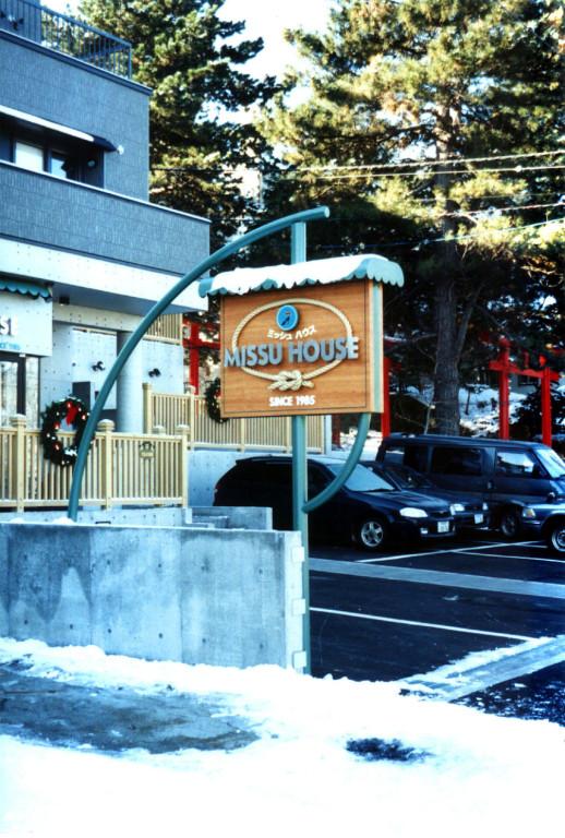 札幌伏見 ミッシュハウス様/ポールサイン