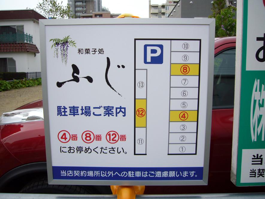 和菓子処ふじ様/駐車場案内看板