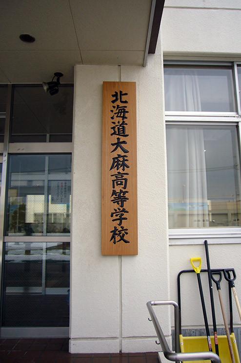北海道大麻高校様/木彫看板