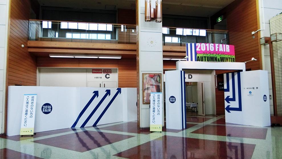 松井様/2016Autumn&WinterFAIR/アーチ