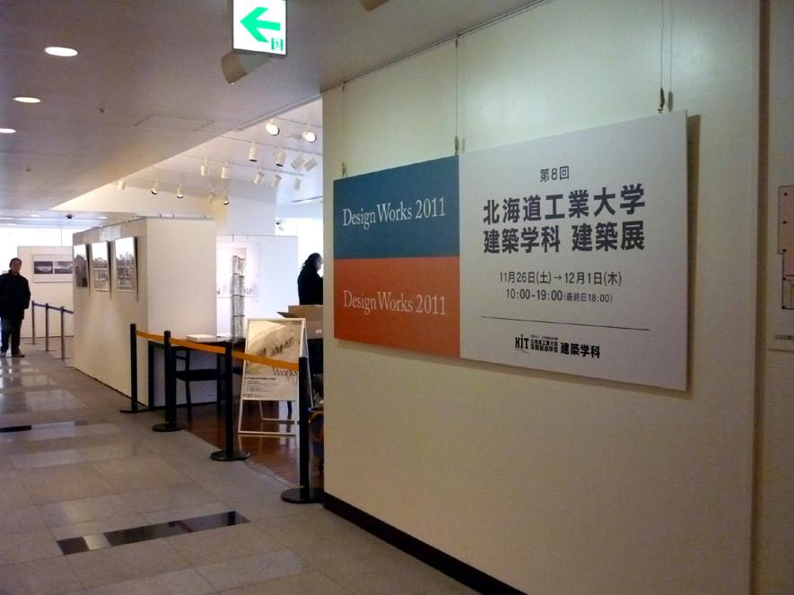 第8回北海道興業大学建築学科/建築展