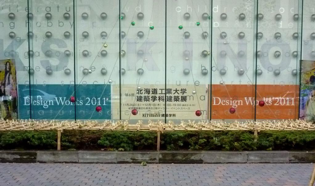 第8回北海道工業大学建築学科/建築展