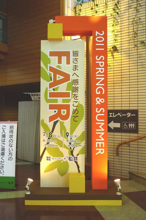 松井様/2011Spring&SummerFAIR/タワーサイン