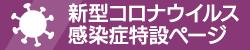 新型コロナウイルス感染症特設サイト