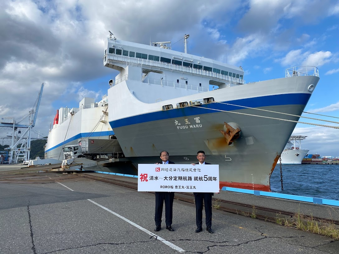 就航5周年を祝うパネルを持つ清水港管理局長(左)と川崎近海汽船(株)清水支店長(右)