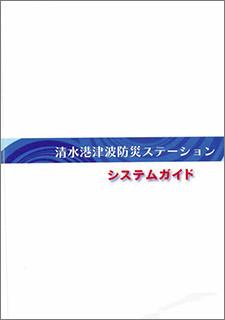 『津波防災ステーション』 システムガイド