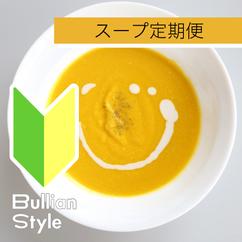 ◆スープ定期便