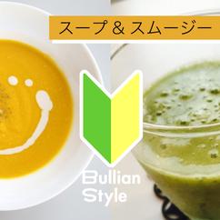 ◆スープ&スムージー定期便