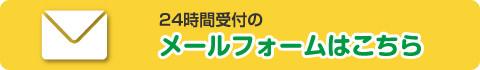 新潟県五泉市論瀬産コシヒカリのご注文:24時間受付のメールフォームはこちら
