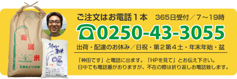 新潟県五泉市論瀬産コシヒカリのご注文ダイヤル:0250-43-3055