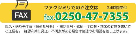 新潟県五泉市論瀬産コシヒカリのご注文FAX:0250-47-7355