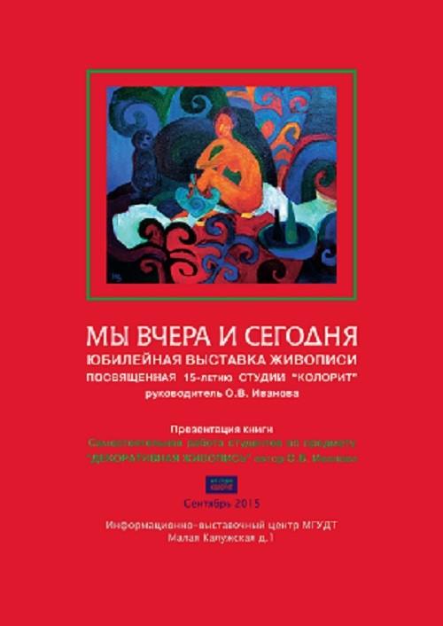 Открылась выставка декоративной живописи МГТА им. Косыгина