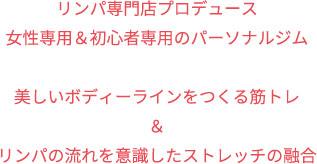 上板橋パーソナルトレーニングジムファリンソフィットネスの画像