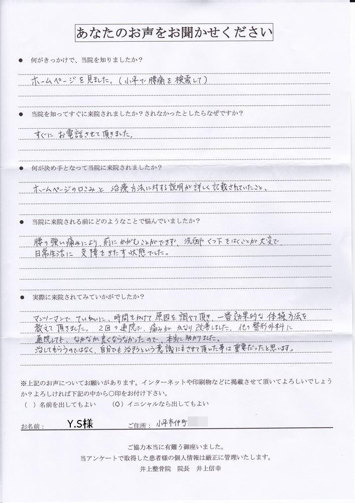 小平市 腰痛【31】