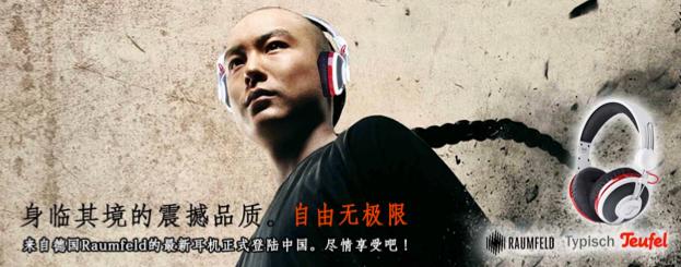 ANUNCIO para el grupo empresarial alemán TEUFEL en Hong Kong