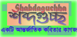 Shabdaguchha logo
