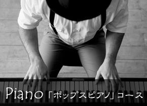 Piano「ポップスピアノ」コース