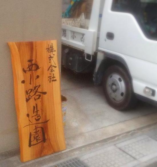 《社名ロゴデザイン》【株式会社西小路造園】様 採用案(京都府長岡京市)
