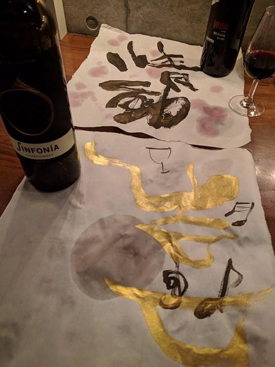 《コラボ書》ワインプロデューサー:おーみんさんセレクトワイン