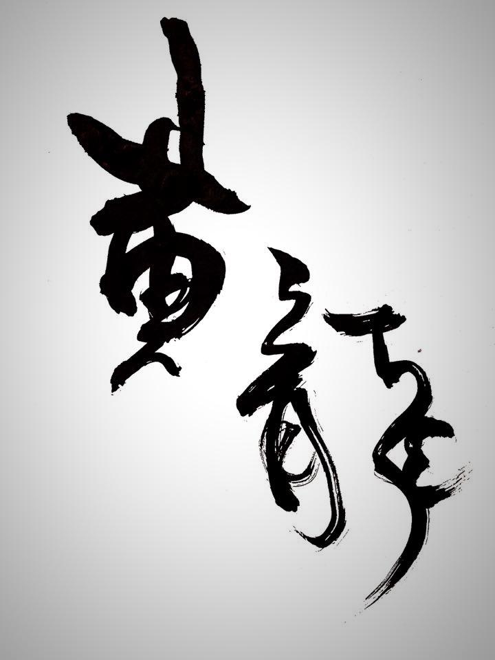 《店名ロゴデザイン》【黄龍】様 ロゴ案(大阪府大阪市)