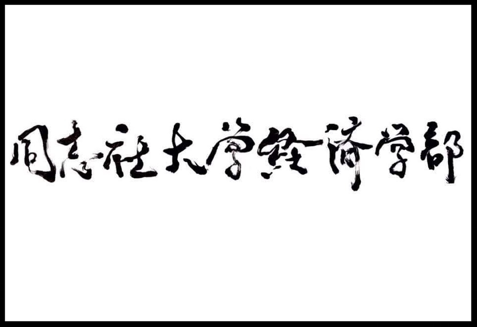 《大学会名ロゴデザイン》【同志社大学経済学部】様 採用分(京都府)