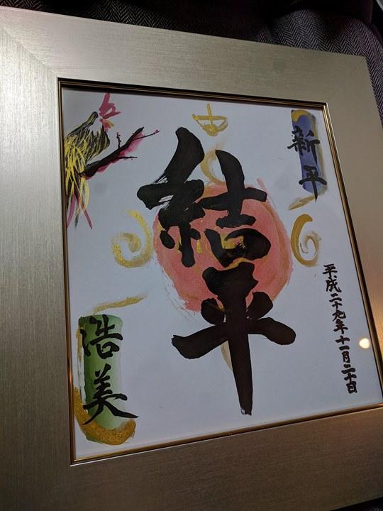 《命名》額入り 色紙大 日本画材 古代文字使用