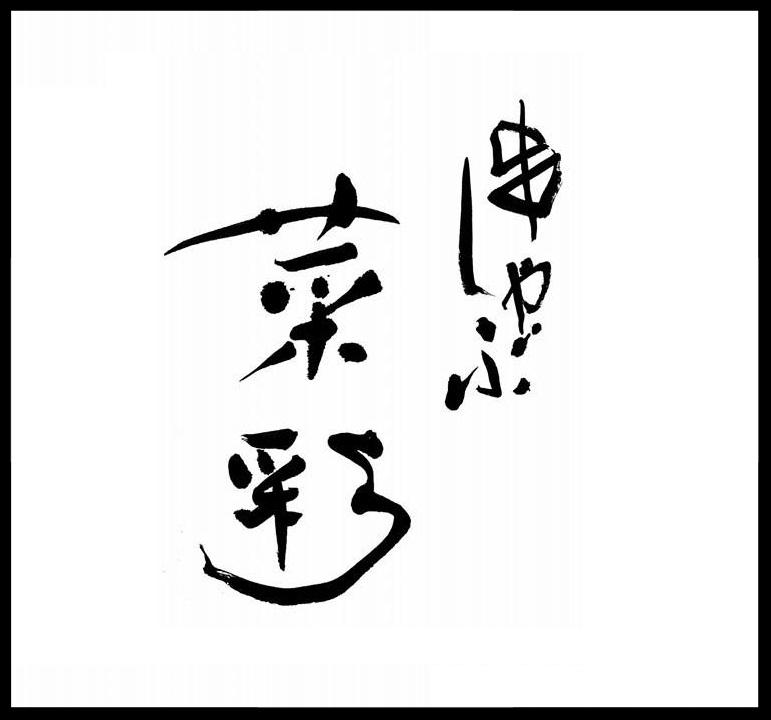 《店名ロゴデザイン》【菜彩】様 採用分(大阪府大阪市)