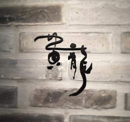 《店名ロゴデザイン》【黄龍】様 採用分(大阪府大阪市)