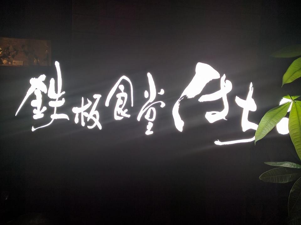 《店名ロゴデザイン》【鉄板食堂 はち】様 採用分(大阪府大阪市)