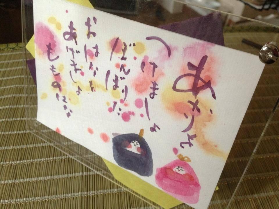 《文字・彩画》お雛祭り 納品例 額装 画仙ハガキ 顔彩