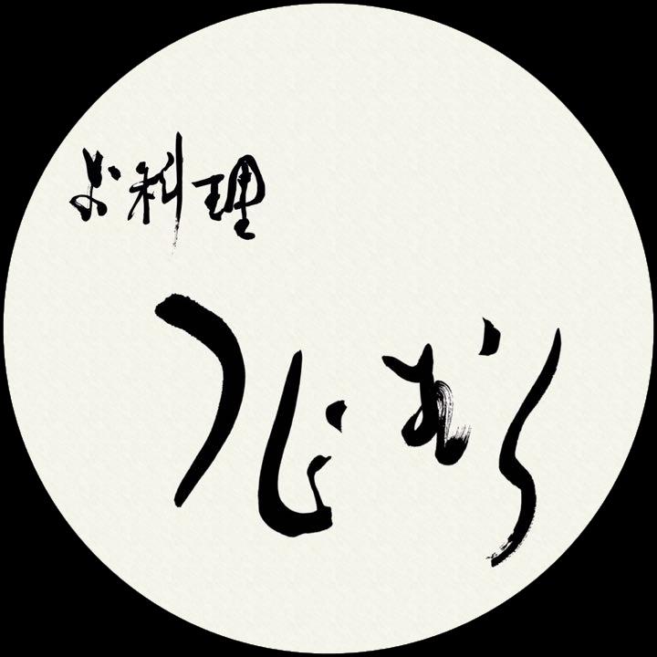 《店名ロゴデザイン》【お料理 つじむら】様 採用分(兵庫県西宮市 )