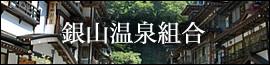 銀山温泉組合