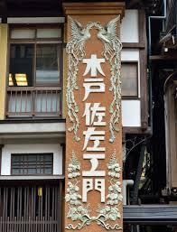鏝絵(能登屋旅館)