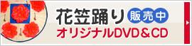 花笠踊り オリジナルDVD&CD販売中