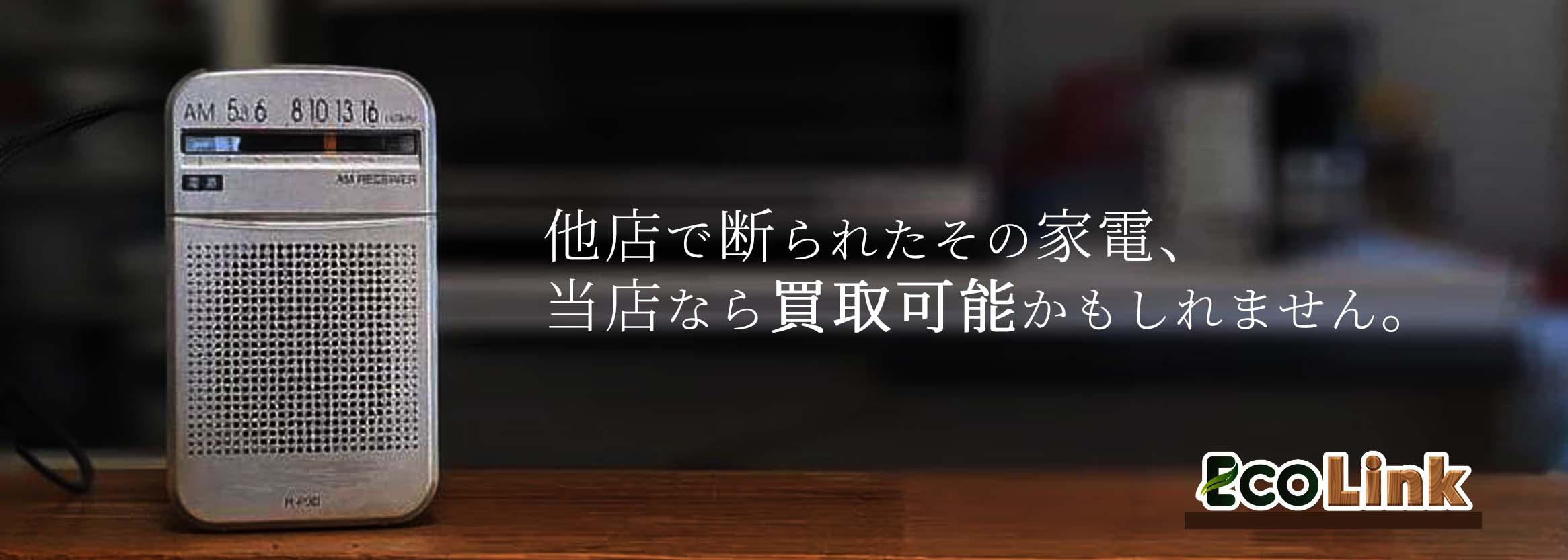札幌古いガステーブル買取