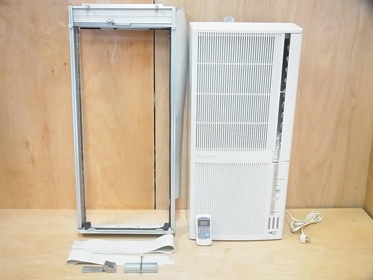 札幌窓枠エアコン買取 コロナ2008年製 買取価格0円