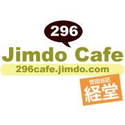 Jimdoカフェ経堂(296カフェ)