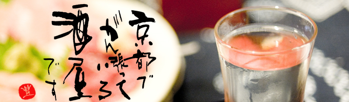 京都で頑張っている酒屋です 西村酒店