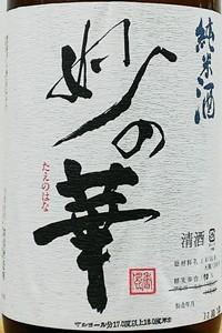 妙の華 生酛 山田錦90% 無濾過生原酒 challenge90