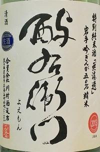 酉与右衛門(よえもん) 特別純米無濾過生原酒 吟ぎんが