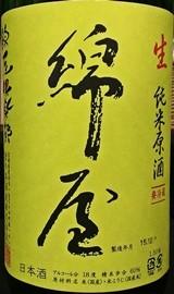 六根 純米酒オニキス