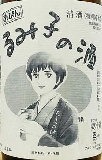 るみ子の酒 すっぴん 純米 無濾過生原酒 7号酵母