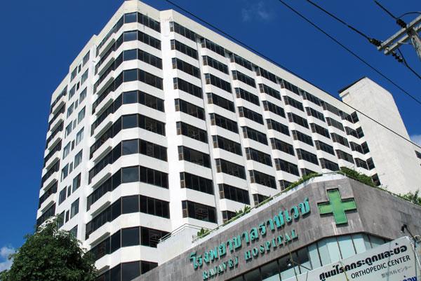 チェンマイ ランナー総合病院  LANNA HOSPITAL CHIANGMAI