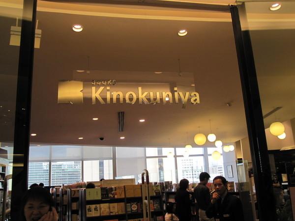 サイアムパラゴン内にある紀伊国屋書店