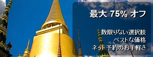 タイのホテル予約はアゴダで!良ければ予約してください!